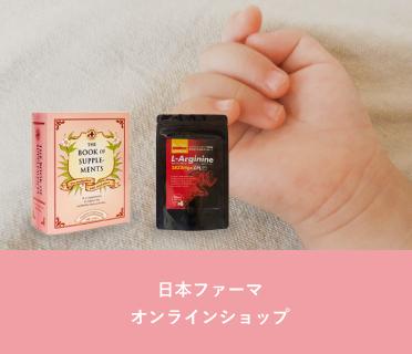 日本ファーマ オンラインショップ